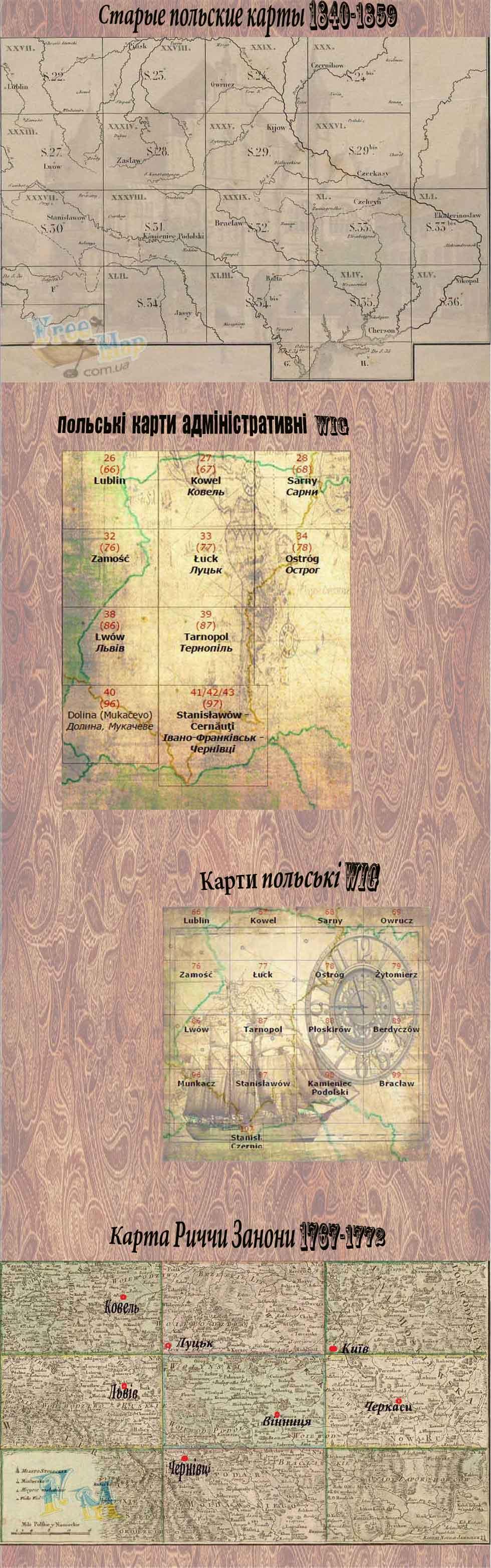 Подборка польский карт