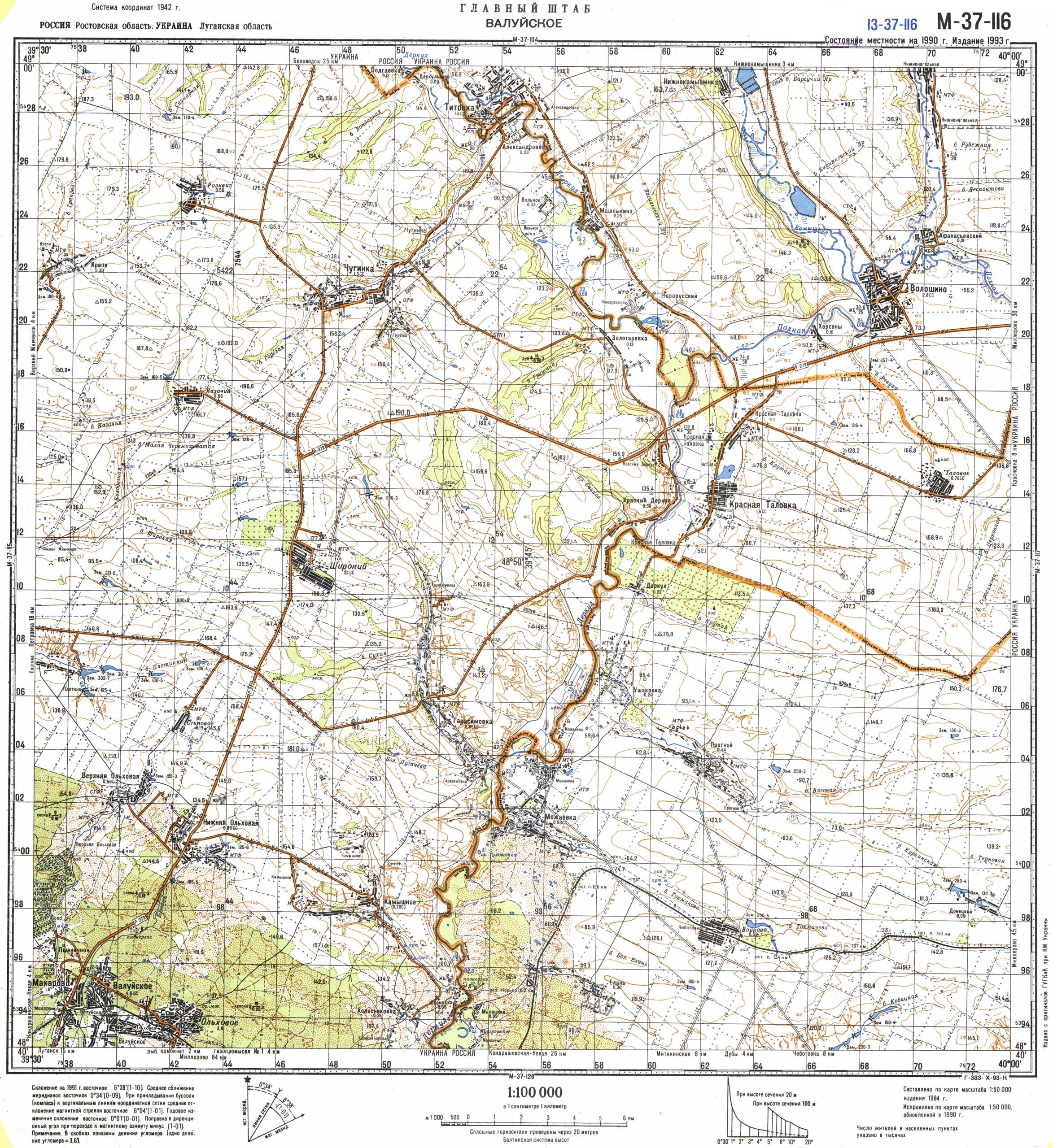 Генштабовские Карты Украины 1 50000