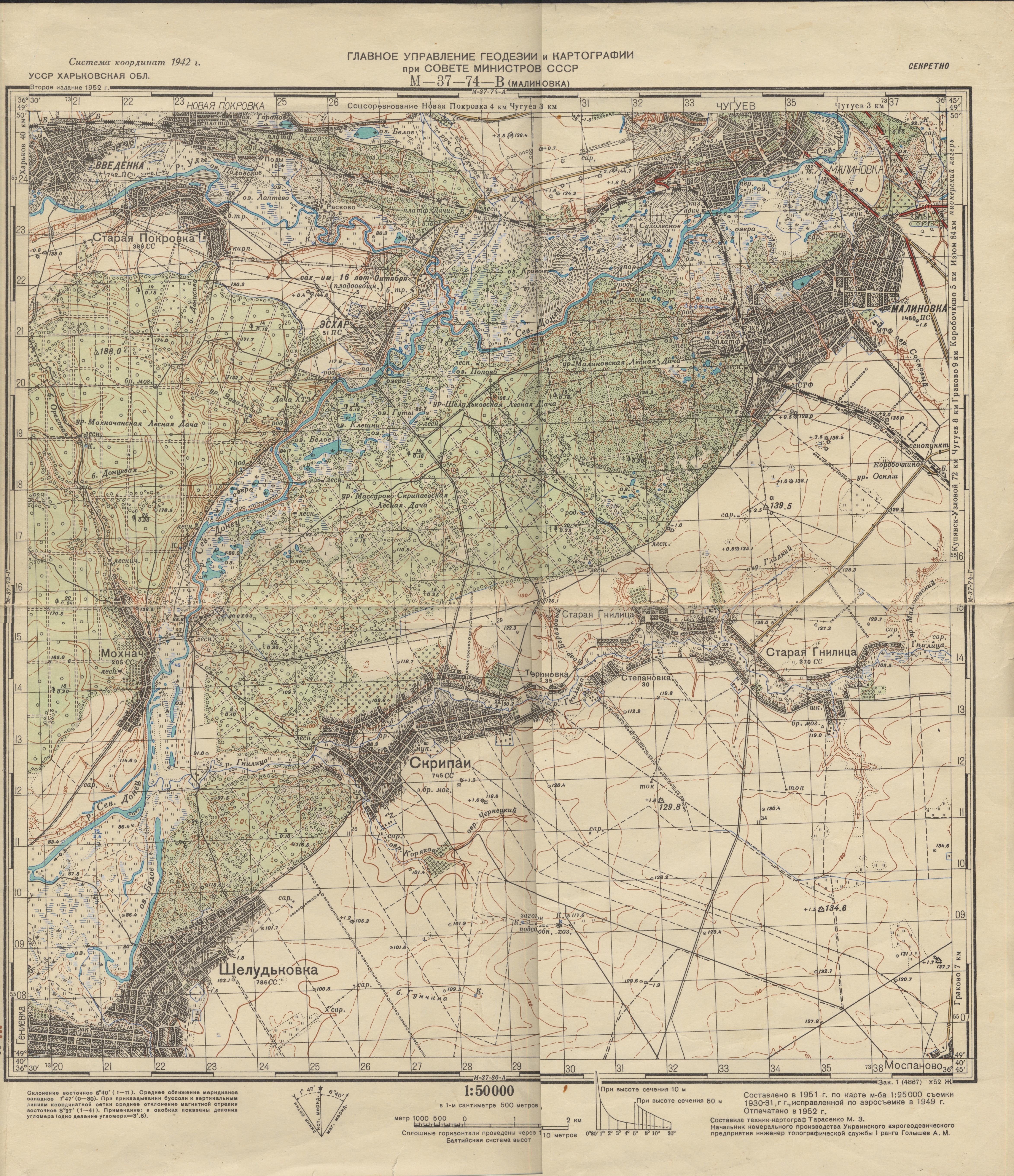 Карты Генштаба 500 М